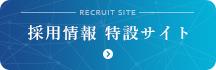 採用特設サイト